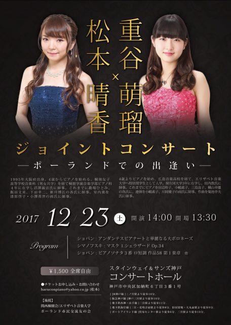 重谷萌瑠&松本晴香ジョイントコンサート  《一般》