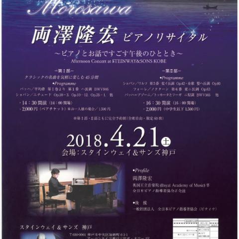 両澤隆宏 ピアノリサイタル ~ピアノとお話ですごす午後のひととき~ ≪一般≫