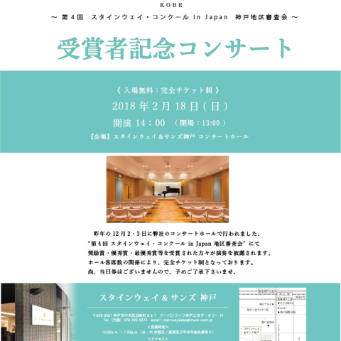 【完売御礼】第4回スタインウェイコンクールin Japan神戸地区審査会 受賞者記念コンサート