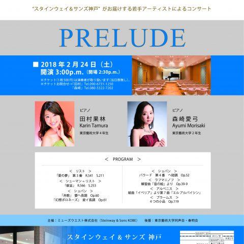 """【PRELUDE】"""" スタインウェイ&サンズ神戸 """"がお届けする若手アーティストによるコンサート"""