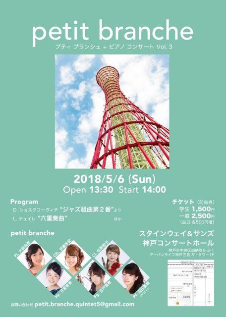 プティ ブランシェ+ピアノコンサート Vol.3