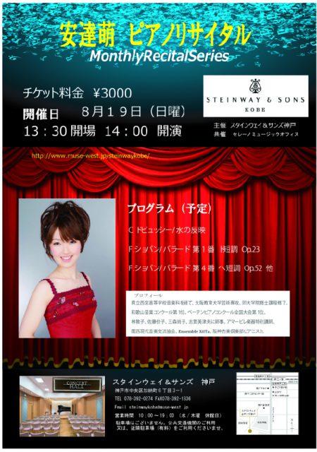 安達 萌 ピアノリサイタル ~ Monthly Recital Series ~ 【ミューズウエスト株式会社 主催】