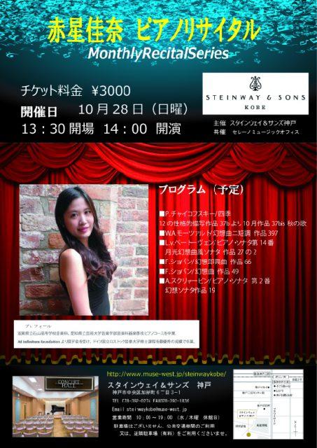 赤星 佳奈 ピアノリサイタル ~ Monthly Recital Series ~ 【ミューズウエスト株式会社 主催】