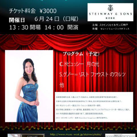 森本 美帆 ピアノリサイタル ~  Monthly Recital Series ~