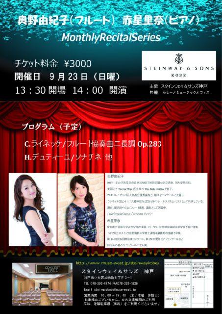 奥野 由紀子(Flute)  赤星里奈(Piano) ~ Monthly Recital Series ~【ミューズウエスト株式会社 主催】