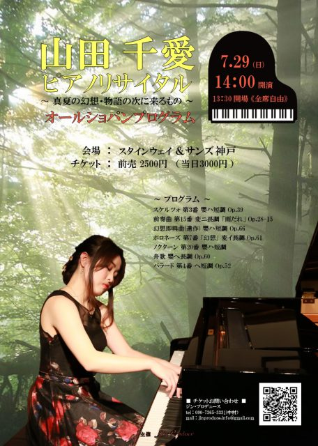 山田 千愛 ピアノリサイタル