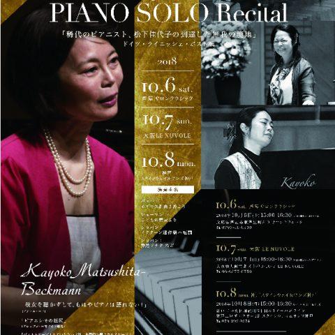 Kayoko Piano Solo Recital 〈一般〉