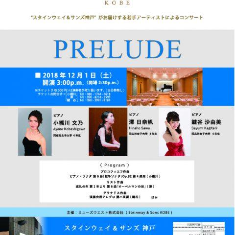 """12/1(土)PRELUDE ~ """"スタインウェイ&サンズ神戸""""がお届けする若手アーティストによるコンサート ~"""