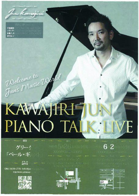 KAWAJIRI JUN PIANO TALK LIVE (一般)