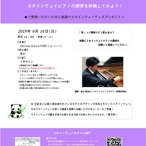 ※ご好評につき募集を締め切らせていただきました。【6/16(日)スタインウェイピアノの調律を体験してみよう!】