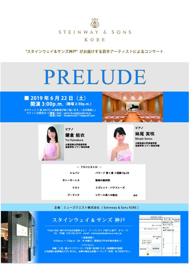 6/22(土) PRELUDE~スタインウェイ&サンズ神戸がお届けする若手アーティストのためのコンサート~