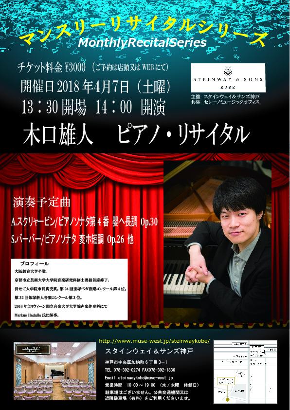 【完売御礼】木口 雄人 ピアノ・リサイタル ~ Monthly Recital Series ~