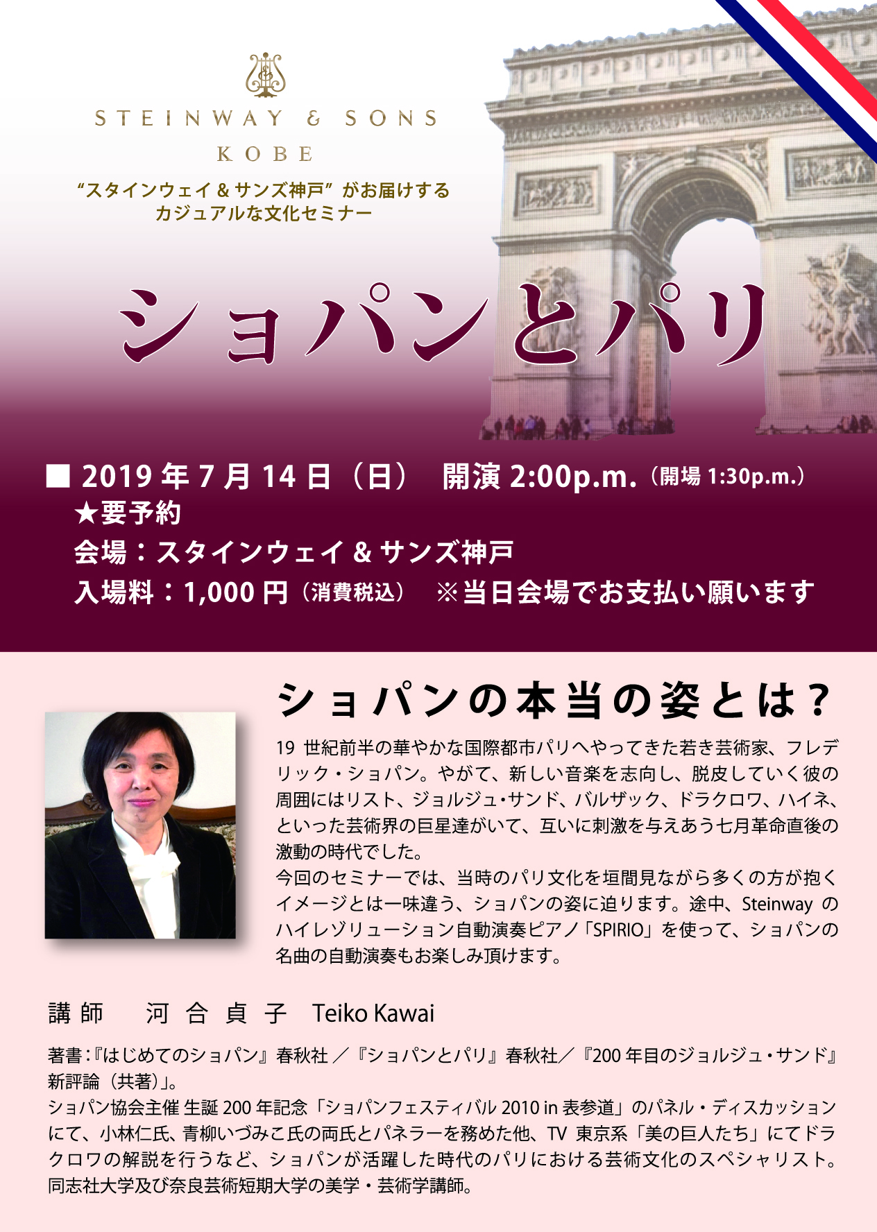 7/14(日) ショパンとパリ~スタインウェイ&サンズ神戸がお届けするカジュアルな文化セミナー~