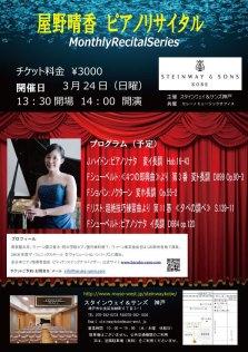 3/24(日) 屋野晴香 ピアノリサイタル ~Monthly Recital Series~
