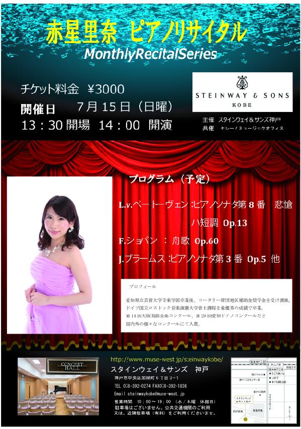 赤星 里奈 ピアノリサイタル ~ Monthly Recital Series ~ 【ミューズウエスト株式会社 主催】