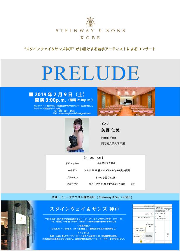 """2/9(土)PRELUDE ~ """"スタインウェイ&サンズ神戸""""がお届けする若手アーティストによるコンサート ~"""