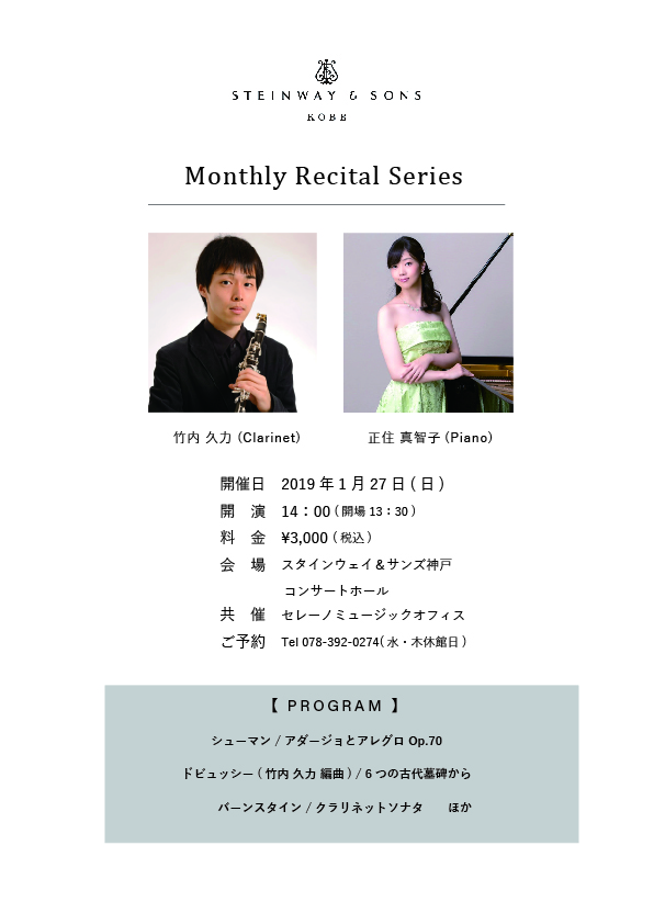 1/27(日) 竹内 久力(Clarinet)  正住 真智子(Piano) ~ Monthly Recital Series ~