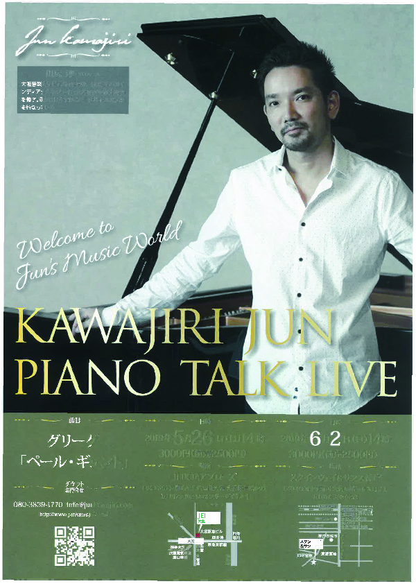 KAWAJIRI JUN PIANO TALK LIVE (一般)