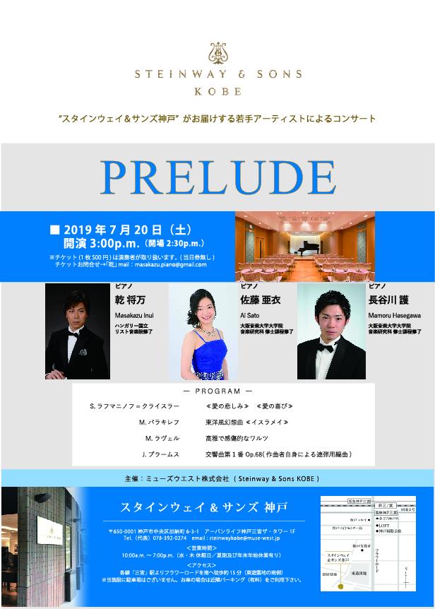 7/20(土)PRELUDE~スタインウェイ&サンズ神戸がお届けする若手アーティストのためのコンサート~