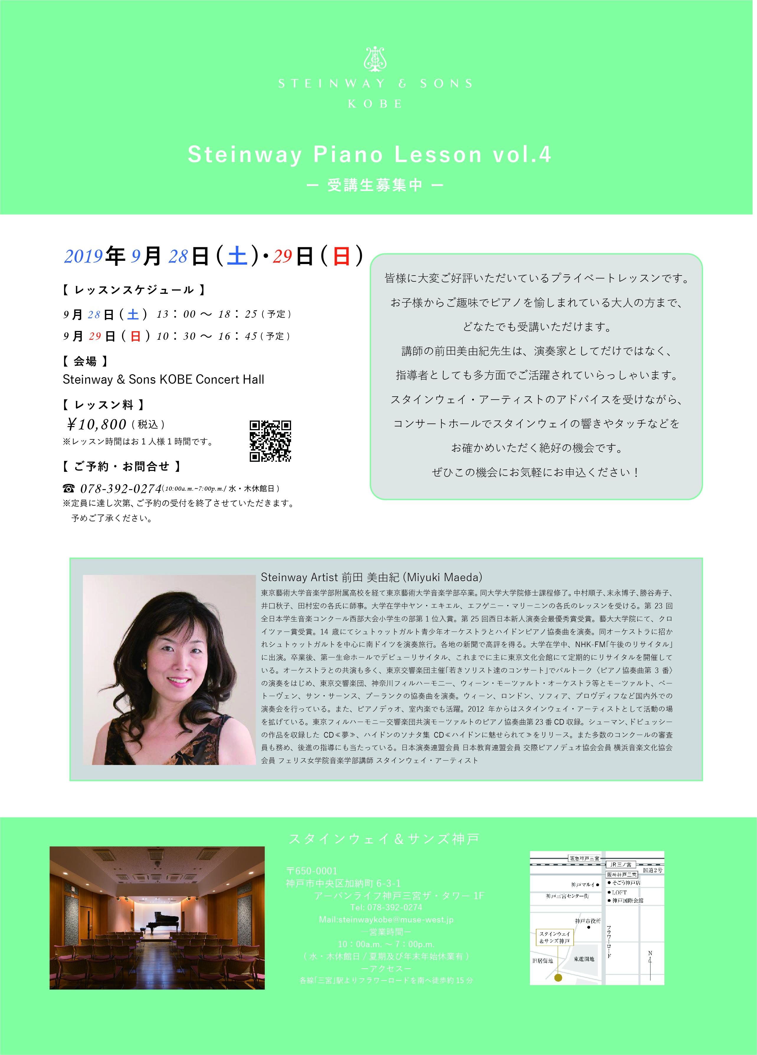 ※ご好評につき、募集を締め切らせていただきました! Steinway Artist 前田美由紀先生による「Steinway Piano Lesson vol.4」
