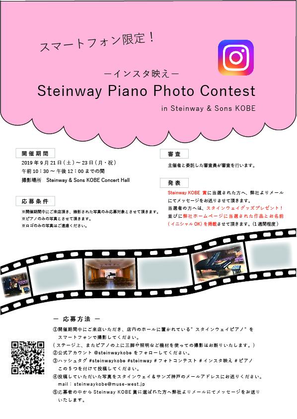 インスタ映え!Steinway Piano Photo Contest in Steinway & Sons KOBE