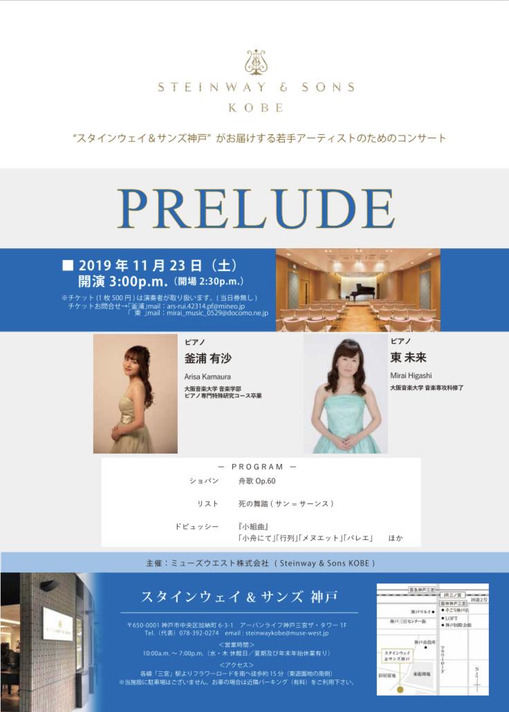 11/23(土)PRELUDE vol.9~スタインウェイ&サンズ神戸がお届けする若手アーティストのためのコンサート~