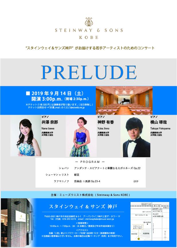 9/14(土)PRELUDE vol.7~スタインウェイ&サンズ神戸がお届けする若手アーティストのためのコンサート~