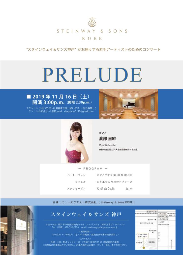 11/16(土) PRELUDE vol.8~スタインウェイ&サンズ神戸がお届けする若手アーティストのためのコンサート~