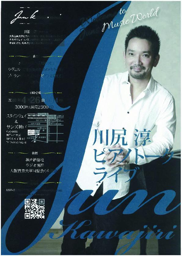 4/26(日)川尻淳 ピアノトークライブ