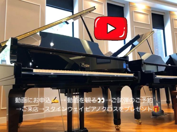 NEW!『ボストンピアノ』Steinway & Sons KOBEオリジナルムービー限定公開中♪