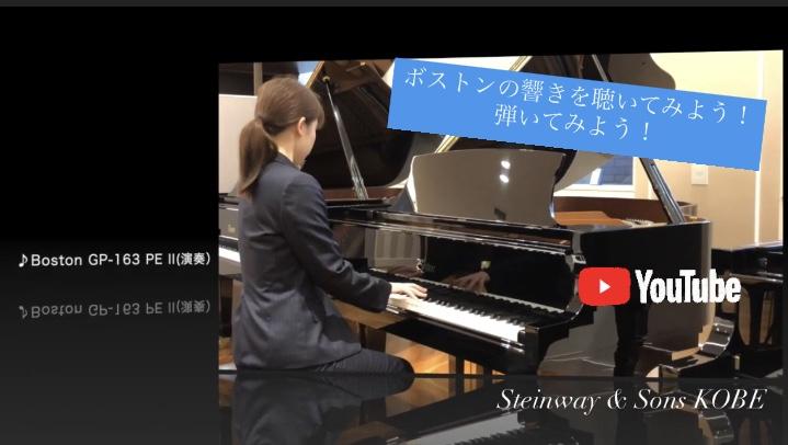「ボストンピアノ」についてのSteinway & Sons KOBEオリジナル動画♪