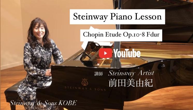 スタインウェイ ピアノレッスン動画 (講師:前田美由紀先生)