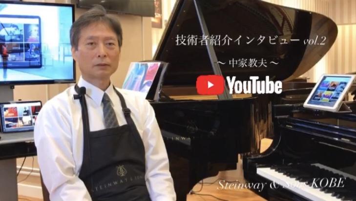 Steinway & Sons KOBE技術者インタビュー動画 vol.2「中家教夫」