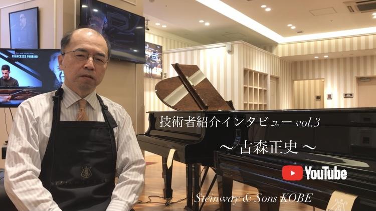 Steinway & Sons KOBE技術者インタビュー動画 vol.3「古森正史」