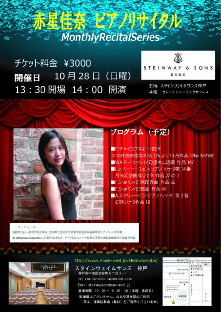 赤星 佳奈 ピアノリサイタル ~ Monthly Recital Series ~
