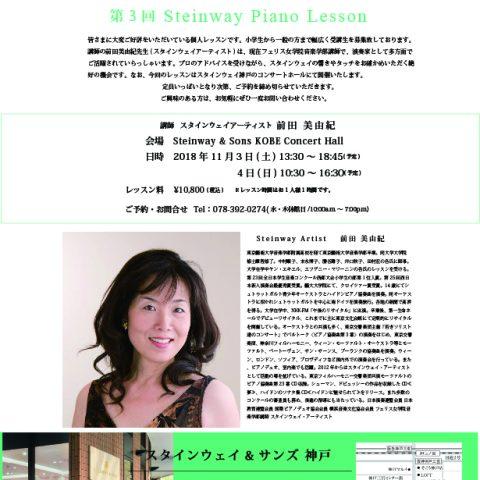 11/4(日) 第3回 Steinway Piano Lesson 受講生募集中!